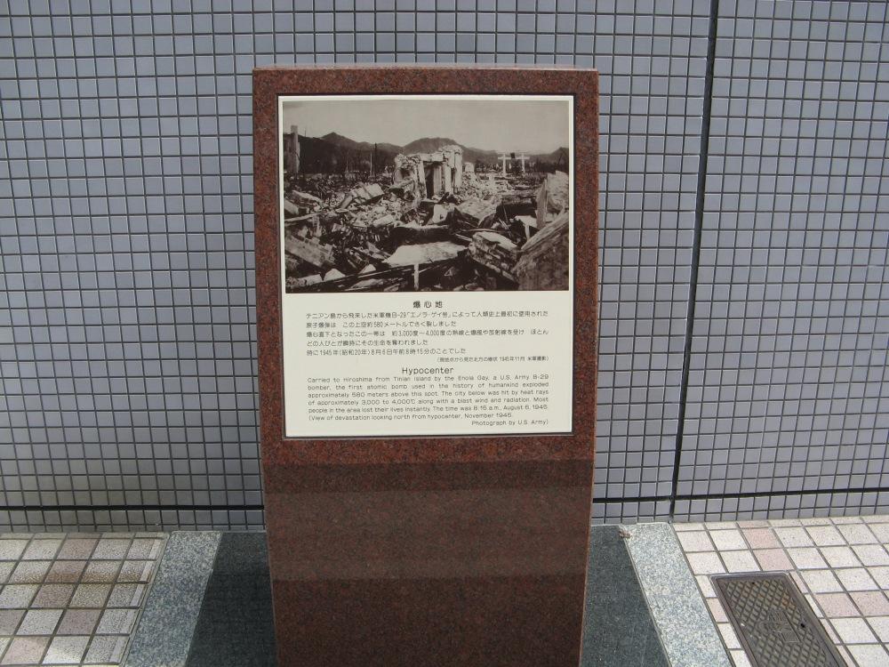 Hypocenter-Hiroshima-3