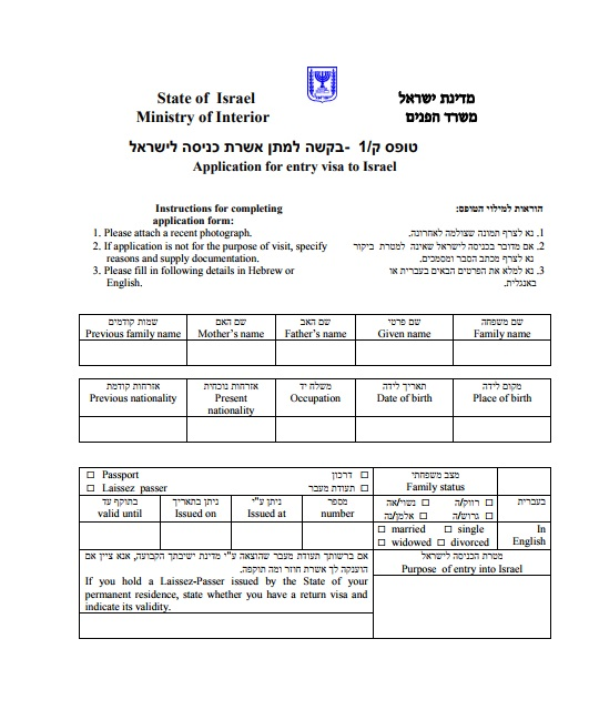 form visa israel