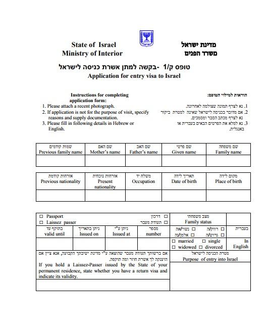 Apply Visa Israel Pakansicom